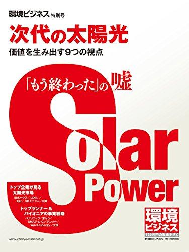 環境ビジネス 『次代の太陽光』[雑誌]