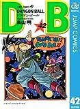 DRAGON BALL モノクロ版 42 (ジャンプコミックスDIGITAL)