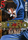 HERO -アカギの遺志を継ぐ男- 第5巻