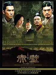 赤壁(レッドクリフ)映画オリジナルサウンドトラック(台湾盤)