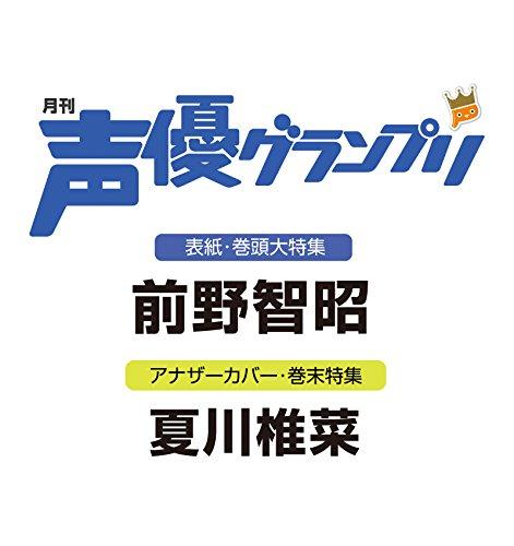 声優グランプリ 2017年 10 月号 [雑誌]