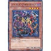 【シングルカード】ヴェルズ・アザトホース ノーマル DT 遊戯王