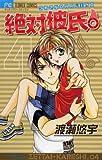 絶対彼氏。—フィギュアなDARLING (04) (少コミフラワーコミックス)