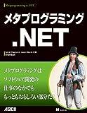 メタプログラミング.NET (アスキー書籍)