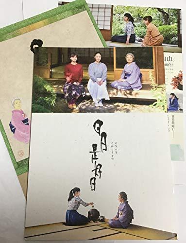 【 映画パンフレット チラシ2種付き 】 日日是好日 パンフ...
