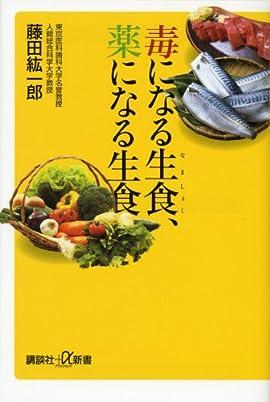 毒になる生食、薬になる生食 (講談社+α新書)