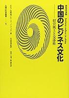 中国のビジネス文化―経営風土と交渉術 (人間の科学叢書)