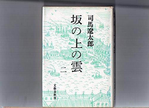 坂の上の雲〈2〉 (1969年)の詳細を見る