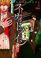 スーサイドライン 第01巻