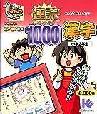 基礎学力こつこつシリーズ 連読1000漢字 小学2年生