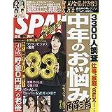 SPA!(スパ!) 2021年 6/8・15合併号 [雑誌]