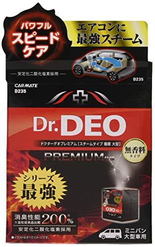 カーメイト 車用 消臭剤 ドクターデオプレミアム スチーム 循環タイプ 使い切り 無香