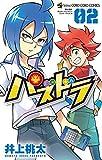 パズドラ (2) (てんとう虫コミックス)