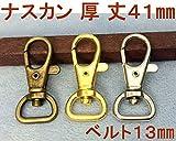 ●ナスカン A 厚 縦41mm 尾内径13mm 10個入り アンティークゴールド(真鍮古美) ニッケルシルバー ゴールド 3色展開 丈夫 厚7mm 回転 バッグ 持ち手 真鍮古美