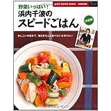 決定版 野菜いっぱい!浜内千波のスピードごはん―かしこい手抜きで、毎日きちんと食べたい&作りたい (主婦の友新実用BOOKS)