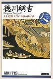 徳川綱吉—犬を愛護した江戸幕府五代将軍 (日本史リブレット人)