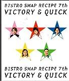 ビストロ SMAP レシピ 7th Victory & Quick 画像