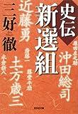 史伝 新選組 (光文社時代小説文庫)