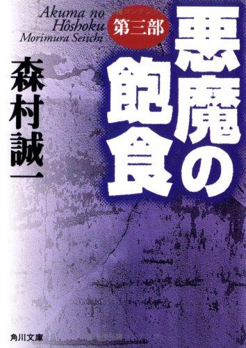 悪魔の飽食 (第3部) (角川文庫 (6110))の詳細を見る