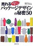 売れるパッケージデザインの秘密50