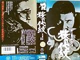 桜の代紋 [VHS] [レンタル落ち]