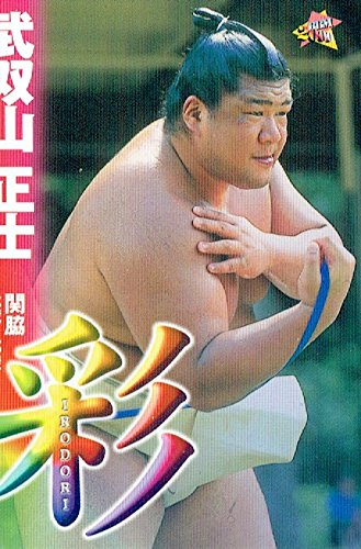 【訃報】大相撲の元横綱・輪島こと輪島大士氏が死去 70歳★2 YouTube動画>3本 ->画像>88枚
