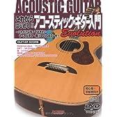 DVD&CD付 これからはじめる!!アコースティックギター入門 Evolution 初心者~中級者向け これだけは知っておきたいすべてが見て弾ける (ギター・スコア)