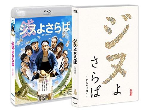 ジヌよさらば ~かむろば村へ~ [Blu-ray]の詳細を見る