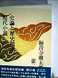 海音寺潮五郎全集〈第21巻〉 (1971年)