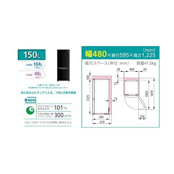 ハイセンス 150L 2ドア冷凍冷蔵庫 HR-...の紹介画像5