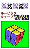 2x2x2のルービックキューブ攻略法