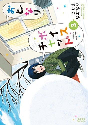 おとなりボイスチャット(3)【特典ペーパー付き】 (RYU COMICS)