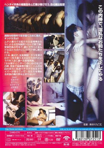 淫女収容所3 / プリズン・バトル [DVD]