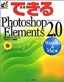 できるPhotoshop Elements2.0 Windows&Mac版 (できるシリーズ)