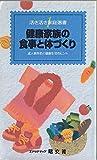 健康家族の食事と体づくり―成人病を防ぐ健康生活のヒント (活き活き家庭選書)