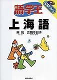 語学王 上海語 (CDブック)