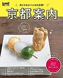 京都案内 2019/8/2発売号 (2019-08-02) [雑誌]
