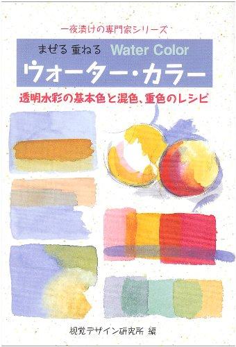まぜる重ねるウォーター・カラー―透明水彩の基本色と混色、重色のレシピ (一夜漬けの専門家シリーズ)の詳細を見る