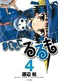 まじもじるるも(4) (シリウスコミックス)