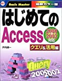 はじめてのAccessクエリ&活用編2000&2002対応 (はじめての…シリーズ)
