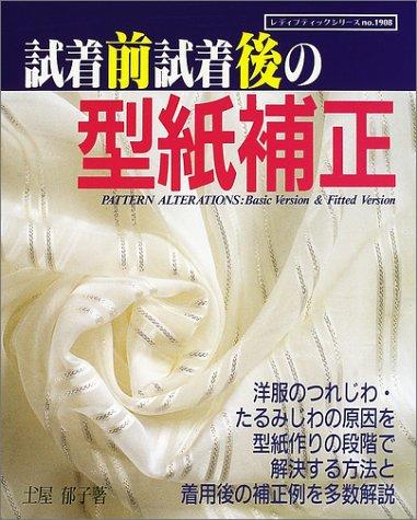 試着前試着後の型紙補正 (レディブティックシリーズ (1908))