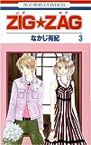 ZIG★ZAG 第3巻 (花とゆめCOMICS)