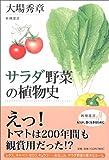 サラダ野菜の植物史 新潮選書