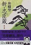 新・忠臣蔵〈第7巻〉 (文春文庫)