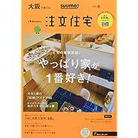 SUUMO注文住宅 大阪で建てる  2018年春号