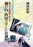 気まぐれ列車で行こう 瀬戸内・四国スローにお遍路