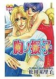 胸ノ振子 / 松川 祐里子 のシリーズ情報を見る