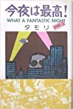 今夜は最高!〈part 3〉 (1982年)