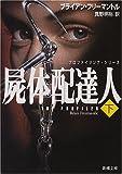 屍体配達人―プロファイリング・シリーズ〈下〉 (新潮文庫)
