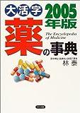 大活字 薬の事典〈2005年版〉